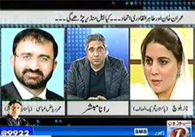 Watch Umar Riaz Abbasi  (PAT)  & Naz Baloch (PTI) in Prime Time With Rana Mubashir