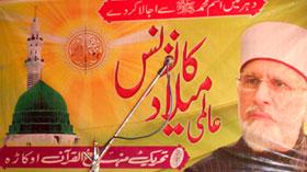 اوکاڑہ: تحریک منہاج القرآن کے زیر اہتمام تیسویں سالانہ محفل میلاد