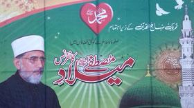 رحیم یار خان: عالمی میلاد کانفرنس 2014