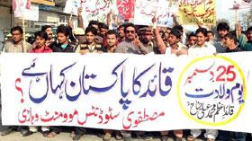 ایم ایس ایم کے زیراہتمام وطن عزیز کے مختلف شہروں میں احتجاجی ریلیاں