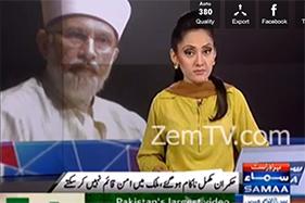 Government has totally failed - Dr Tahir-ul-Qadri