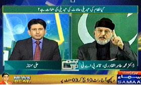 ڈاکٹر طاہر القادری کا سماء نیوز پر علی ممتاز کو خصوصی انٹرویو