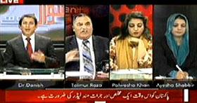 عائشہ شبیر (پی اے ٹی) اے آر وائے نیوز کے پروگرام سوال یہ ہے میں