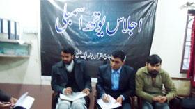 جہلم: منہاج القرآن یوتھ لیگ کے زیر اہتمام یوتھ اسمبلی کا اجلاس