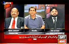 Watch Ain ul Haq (PAT), Iqbal jadoon, Shahzada Hamid raza, sardar Yar Muhammed Rind