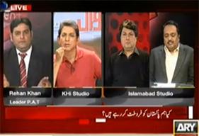 ریحان خان ایڈووکیٹ (پی اے ٹی) اے آر وائے نیوز پر ڈاکٹر دانش کے ساتھ