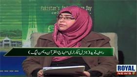 Watch Razia Naveed (PAT) in Qaumi Yakjeht on Royal News (1st Feb 2014)