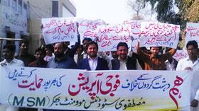 بھکر: مصطفوی سٹوڈنٹس موومنٹ کا دہشت گردی کے خلاف امید پاکستان کنونشن