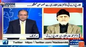 سماء ٹی وی: ڈاکٹر طاہرالقادری کا ندیم ملک کو خصوصی انٹرویو - دہشت گردی کا خاتمہ کیسے ممکن ہے؟
