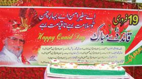 نوشہرہ: پاکستان عوامی تحریک کے زیراہتمام قائد ڈے کی تقریب