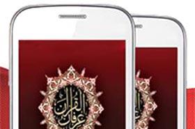 منہاج القرآن انٹرنیشنل نے Android پر عرفان القرآن کے اردو/ انگریزی ترجمہ کی App جاری کر دی