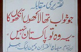جہلم: منہاج القرآن ویمن لیگ کے زیراہتمام بسلسلہ یوم پاکستان تقریری مقابلہ
