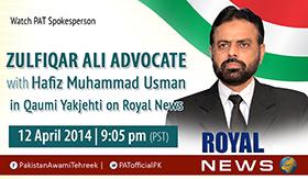 Watch PAT Spokesperson Zulfiqar Ali Advocate in Qaumi Yakjeht on Royal News
