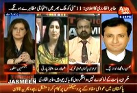 Umar Riaz Abbasi with Jasmeen Manzoor on Abb Takk News (PAT protest May 11)