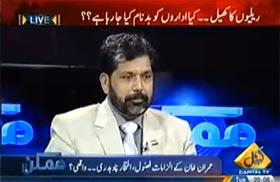 ساجد بھٹی کیپیٹل ٹی وی پر عاصمہ چوہدری کے ساتھ