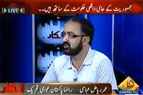 عمر ریاض عباسی کیپیٹل ٹی وی کے پروگرام انکار میں