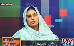 عائشہ شبیر نیوز ون پر سیفان خان کے ساتھ