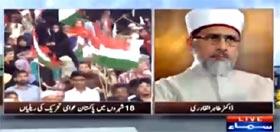 Samaa News - Dr Tahir-ul-Qadri's talk to media (PAT nationwide protest demonstration)