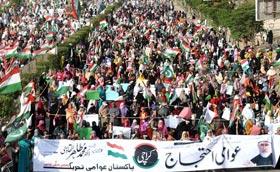 کراچی: پاکستان عوامی تحریک کا کرپٹ نظام کے خلاف عوامی احتجاج (11 مئی)