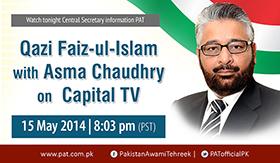Watch PAT Spokesperson Qazi Faiz-ul-Islam with Asma Chaudhry on Capital TV (Tonight, 8:03 PM)