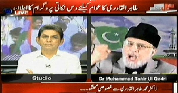 Dr Tahir-ul-Qadri's interview with Dr Danish on ARY News (10 points revolutionary agenda)