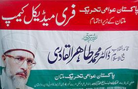 ملتان، پاکستان عوامی  تحریک کے زیراہتمام قدیرآباد میں فری میڈیکل کیمپ