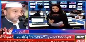ARY News - Shaikh Zahid Fayyaz talk to media