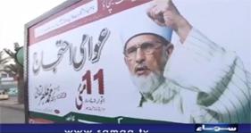 Samaa News - Karachi braces for protest rallies