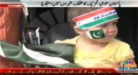 Jaag News Report on PAT Nationwide Rallies - Karachi - 05:30 PM