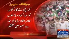 Samaa News - Dr Tahir-ul-Qadri's talk to media
