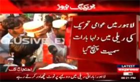 Express News - Dulha Barat Samait Rally Main Pohnch Gya - Lahore