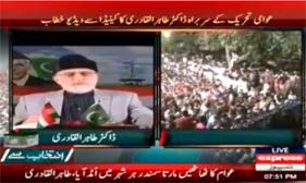 Express News - Dr Tahir-ul-Qadri's Speech to Nationwide Rallies