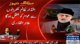 Samaa News - Dr Tahir-ul-Qadri's Speech to Nationwide Rallies