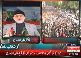 1/2 - Dr. Tahir ul Qadri's Speech of 11th MAY 2014