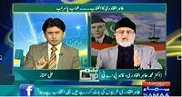 Dr Tahir-ul-Qadri's interview with Ali Mumtaz on Samaa News (10 points revolutionary agenda)
