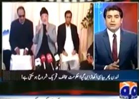 Dr Tahir-ul-Qadri's meeting with Ch Shujaat (PMLQ)