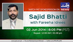Watch PAT Spokesperson Sajid Bhatti with Fareeha Idrees on Waqat News (Tonight, 8:03 PM)