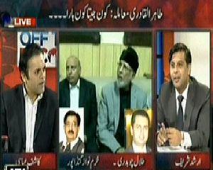 Off The Record (Dr Tahir ul Qadri's 6 Demands) – 23rd June 2014