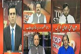 Ain-ul-Haq (PAT) Top Story on Dunya News (Did Tahir-ul-Qadri will succeed to bring revolution in Pakistan)