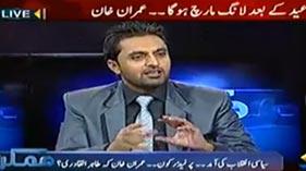 Mumkin on Capital TV, Qazi Shafiq PAT (Imran Khan Announces Long March After Eid..!!)