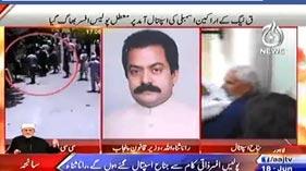 PMLN's Rana Sanaullah Defending Punjab Police