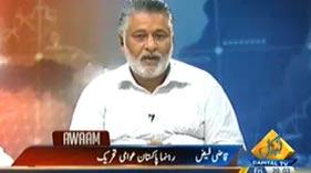 Qazi Faiz ul Islam PAT in Awaam on Capital TV (Dharnon Ki Siyasat Mulk 90 Ki Dihai Mein Dakhil)