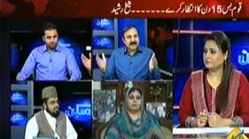 Qazi shafiq PAT in Mumkin on Capital News (Inquilab Ki Aamad Kiya Hukumat 15 Din Ki Mehman)