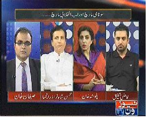 Mazrat Ke Sath on News One (Qazi Shafiq (PAT), Palwasha Khan (APMl), Mohsin Ranja (PMLN)