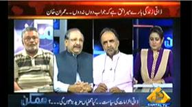 Qazi Faiz ul Islam PAT in Mumkin on Capital TV (Our struggle is not against constitution)