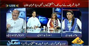 کیپٹل ٹی وی: پروگرام ممکن عاصمہ چوہدری کے ساتھ (وزیر اعلٰی پنجاب کو استعفٰی دینا چاہیے: عمران خان)