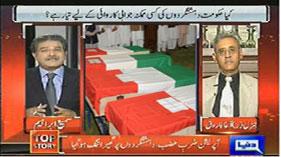 دنیا نیوز: پروگرام ٹاپ سٹوری میں سانحہ لاہور پر خصوصی گفتگو (گلو بٹ کو توڑ پھوڑ کرنے پر گرفتار کر لیا گیا)