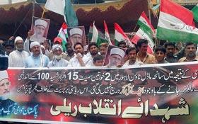 میاں چنوں: سانحہ ماڈل ٹاؤن کی ایف آئی آر درج نہ ہونے پر پاکستان عوامی تحریک کا احتجاجی مظاہرہ