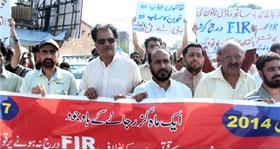 سیالکوٹ: سانحہ ماڈل ٹاؤن کی ایف آئی آر درج نہ ہونے پر پاکستان عوامی تحریک کا احتجاجی مظاہرہ