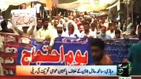 وہاڑی: سانحہ ماڈل ٹاؤن کی ایف آئی آر درج نہ ہونے پر پاکستان عوامی تحریک کا احتجاجی مظاہرہ
